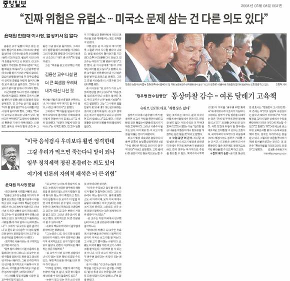중앙일보 5월 8일 기사