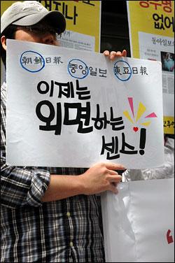 한 누리꾼이 팻말을 통해 조중동을 규탄하고 있다.