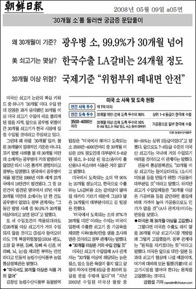 조선일보 5월 9일자 5면 <'30개월 소'를 둘러싼 궁금중 문답풀이>