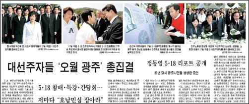 화려했던 지난해 5월 광주, 정치인 행렬이 줄을 이었는데...  <전남일보> 2007년 5월 18일자 3면.
