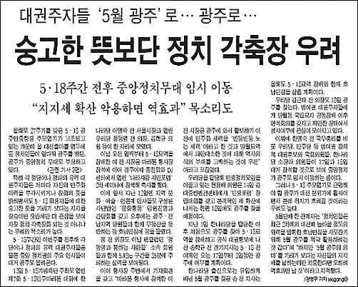 대권주자들 광주로 광주로... <남도일보> 2007년 5월 14일자 1면.