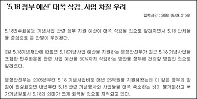 5.18예산 삭감이라니... <전남일보> 10일자 기사 인터넷신문 캡쳐화면