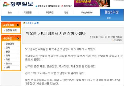 시민참여 아쉽다 <광주일보>10일자 사설