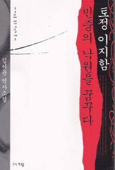 책표지 <토정 이지함, 민중의 낙원을 꿈꾸다>