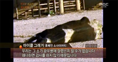 13일 밤 MBC 'PD수첩'이 ''미국산 쇠고기, 광우병에서 안전한가2'를 방송했다.