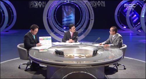 13일 밤 MBC < PD수첩 >이 ''미국산 쇠고기, 광우병에서 안전한가2'를 방송했다.