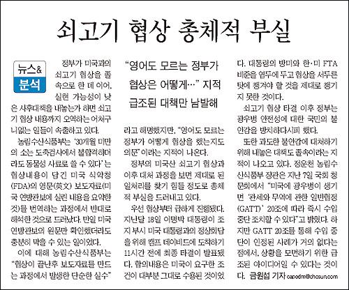 """<조선일보>는 13일 1면에 '쇠고기 협상 총체적 부실'이라는 기사를 싣고 """"영어도 모르는 정부가 협상은 어떻게 했냐""""는 지적도 일고 있다""""고 비판했다."""