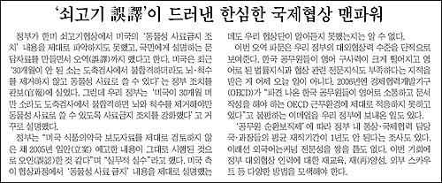 <조선일보> 14일 사설