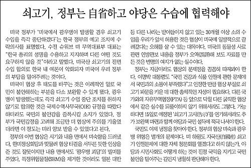 <동아일보> 14일 사설