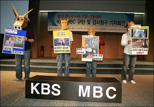 '광우병 괴담 선동센터 KBS·MBC 규탄 및 감사청구 기자회견'이 14일 오후 서울 중구 한국언론회관 국제회의장에서 국민행동본부, 뉴라이트전국연합, KBS·MBC정상화운동본부 주최로 열렸다. 뉴라이트대학생연합 회원들이 KBS와 MBC의 시사프로그램(PD수첩, 시사투나잇, 100분토론, 뉴스데스크)을 규탄하는 퍼포먼스를 벌이고 있다.