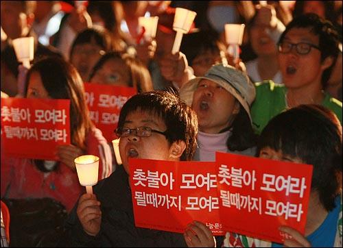 미국산 쇠고기 수입 전면 개방을 반대하는 학생과 시민들이 14일 저녁 서울 시청앞 잔디광장에서 열린 촛불문화제에서 정부의 미국산 쇠고기 수입 정책 철회를 촉구하며 구호를 외치고 있다.