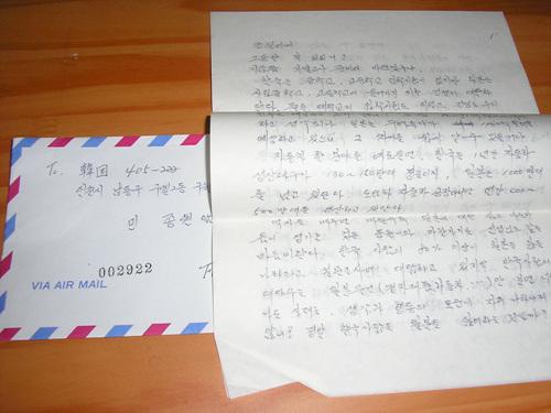 스승과 나눈 편지1-1 일본에서 온 편지1-1