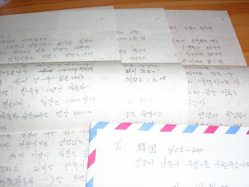 스승과 나눈 편지1-2 일본에서 온 편지1-2