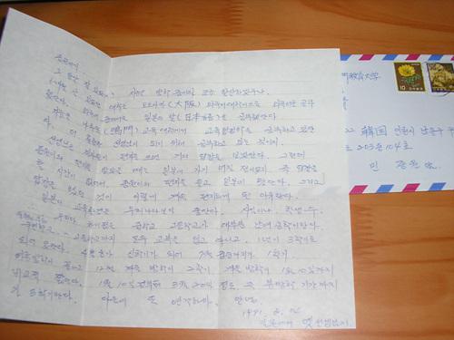 스승과 나눈 편지2 일본에서 온 편지2