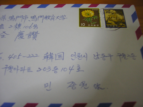 스승과 나눈 편지3 일본에서 온 편지봉투