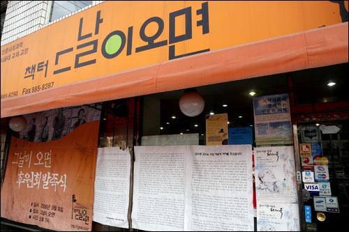 올해로 20돌을 맞은 서울대 앞 '그날이 오면'은 마지막 남은 인문사회과학서점이다.