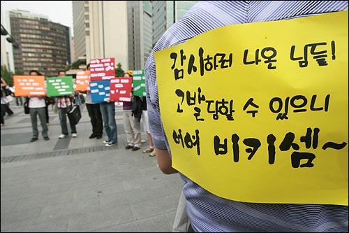 17일 오후 서울 덕수궁앞에서 열린 '미친소, 미친교육, 청소년이 바꾼다! 5.17 청소년 행동의날' 행사에서 한 참가자가 교육청과 경찰의 '감시'를 규탄하는 글을 옷에 붙이고 나왔다.