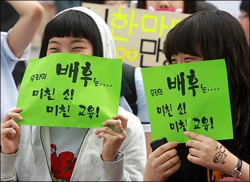 17일 오후 서울 덕수궁앞에서 열린 '미친소, 미친교육, 청소년이 바꾼다! 5.17 청소년 행동의날' 행사에 참석한 학생들이 '청소년들에게 집회의 자율를 보장하라'는 구호가 적힌 피켓을 들고 있다.