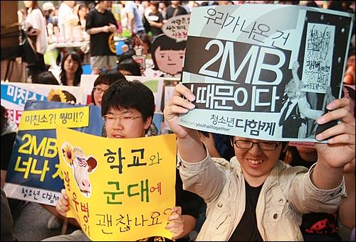 미국산 쇠고기 수입 전면 개방을 반대하는 학생과 시민들이 17일 오후 서울 명동 입구 아바타몰 앞에서 열린 '미친소 때려잡기 청소년 거리 행진'에서 정부의 미국산 쇠고기 수입 정책 철회를 촉구하며 구호를 외치고 있다.