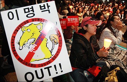 미국산 쇠고기 수입 전면 개방을 반대하는 학생과 시민들이 17일 저녁 서울 청계광장에서 열린 '5.17 미친소, 미친교육, 촛불문화제'에서 정부의 미국산 쇠고기 수입 정책 철회를 촉구하며 구호를 외치고 있다.