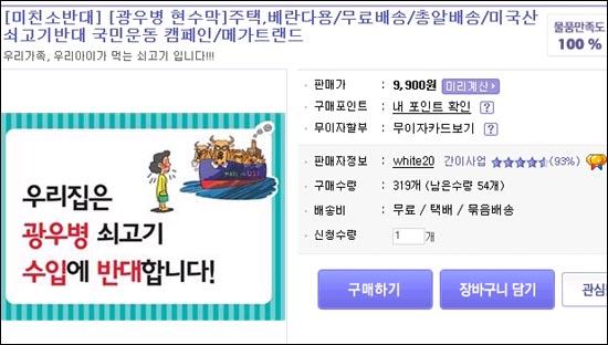 옥션에서 판매되고 있는 '광우병 쇠고기 수입 반대' 현수막.
