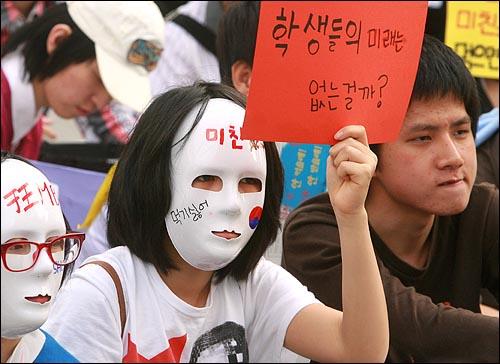 17일 오후 서울 덕수궁앞에서 열린 '미친소, 미친교육, 청소년이 바꾼다! 5.17 청소년 행동의날' 행사에서 한 여학생이 정부의 교육정책에 항의하는 뜻으로 가면을 쓴 채 참석하고 있다.