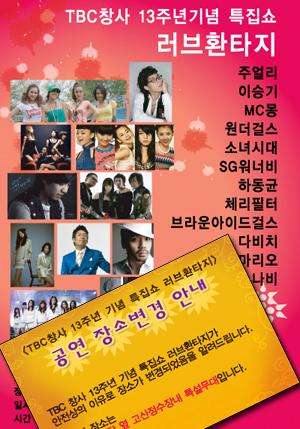 TBC 콘서트 포스터 TBC창사 13주년 기념 특집쇼 - 러브 환타지. 공연을 나흘 앞둔 21일 장소를 변경했다.