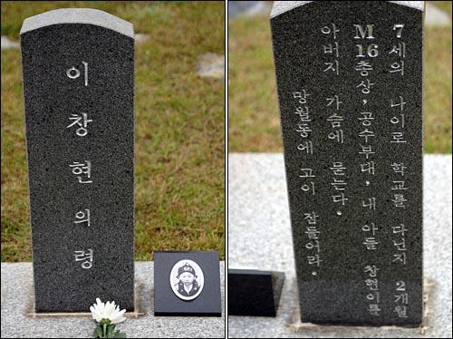 행방불명자 묘역 돌 사진이 비석 앞(왼쪽 사진)에 박혀 있다. 'ooo의 묘' 가 'ooo의 령'으로 표기되어 있다. 비석의 뒷면(오른쪽 사진). 아직도 아이의 죽음을 가슴에 묻고 살아갈 아버지를 생각하니 마음이 무겁다.