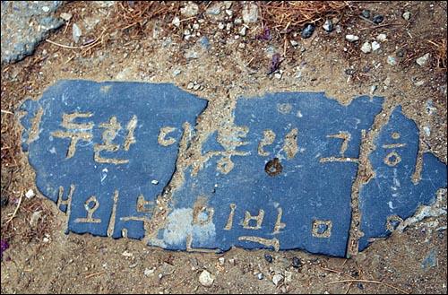 구묘역 입구의 박힌 표지석 '전두환 대통령 각하 내외분 민박 마을' 이라는 기념 표지석을 뜯어와 여기 묻었다고 한다.