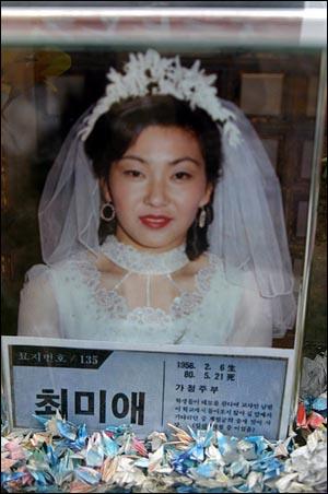 임신주부 최미애님의 무덤 앞 사진 '봄날'에서 최미화로 나온 분의 실재 사진. 면사포가 유난히 희다.