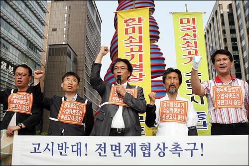 강기갑 민주노동당, 임종인 통합민주당 의원이 24일 오후 서울 청계광장에서 한미 쇠고기 재협상을 촉구하는 삼보일배를 시작하기 앞서 고시반대, 쇠고기 재협상을 요구하는 구호를 외치고 있다.