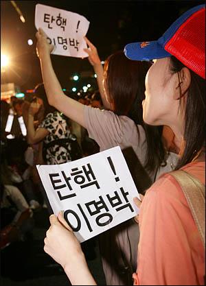 미국산 쇠고기 수입에 반대하는 촛불문화제에 참석했던 학생과 시민들이 24일 밤 행사를 마친 뒤 청와대로 행진하려다 경찰에 가로막혀 세종로 사거리에서 대치하고 있다. '이명박 탄핵'을 외치는 시민들에게 경찰은 살수차를 동원, 자진해산 경고로 맞불을 놨다.