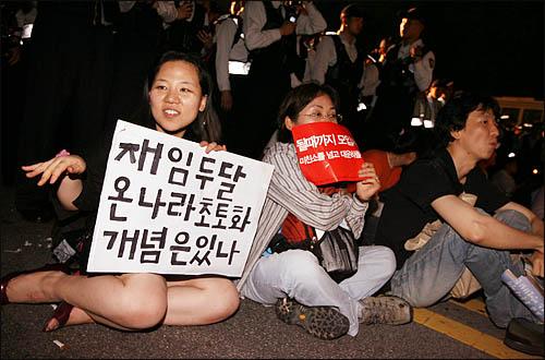 미국산 쇠고기 수입에 반대하는 촛불문화제에 참석했던 학생과 시민들이 24일 밤 행사를 마친 뒤 청와대로 행진하려다 경찰에 가로막혀 종로 거리를 점거한 채 연좌농성을 벌이고 있다.