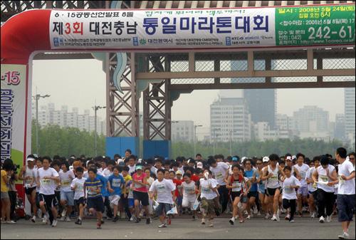 6.15남북공동선언 8돌을 기념하기 위한 대전충남 마라톤대회가 열렸다.