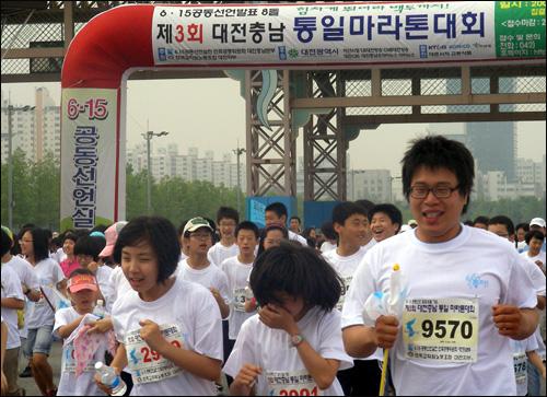 통일마라톤대회에 참가한 사람들