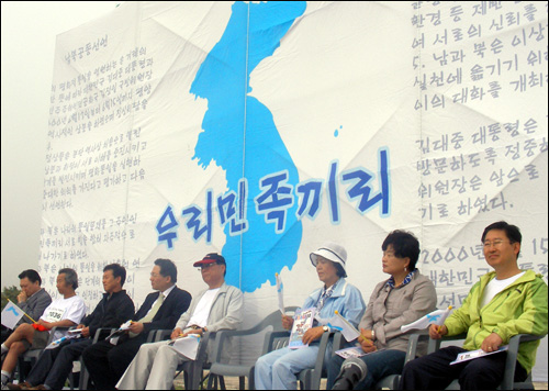 통일마라톤대회 개회식