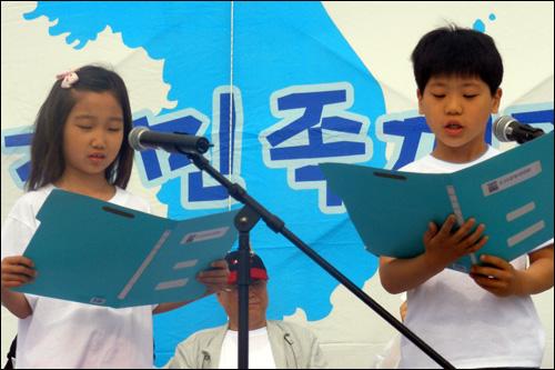 마라톤대회전 어린이들이 6.15남북공동선언문을 낭독하고 있다.