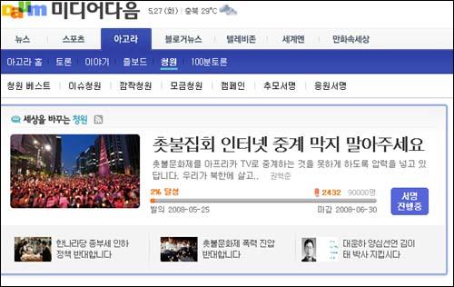 '조·중·동'이 배후로 지목한 포털사이트 다음의 '아고라'