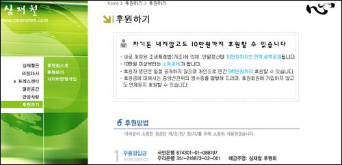 """심재철 의원 홈페이지는 """"후원금에 대해서는 중앙선관위의 영수증을 발행해 드리며, 후원회원에 가입하지 않고도 언제든지 후원할 수 있습니다""""라고 밝히고 있다."""