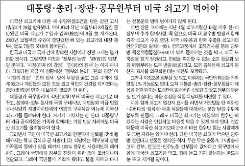 <조선일보>가 30일자에 '대통령·총리·장관·공무원부터 미국 쇠고기 먹어야'라는 제목의 사설을 실었다.