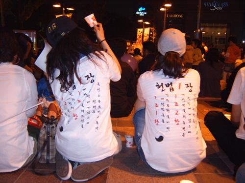 헌법 1장이 새겨진 티셔츠를 입고 촛불문화제에 참가한 청소년들