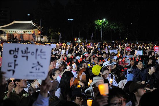 대한문과 촛불물결 8시 30분.덕수궁의 정문인 대한문이 촛불 물결 뒤로 보인다. 이때쯤 청운동 시위대의 연행 소식이 전해지면서 문화행사의 나머지 순서가 취소되고 청와대로의 행진이 시작되었다.