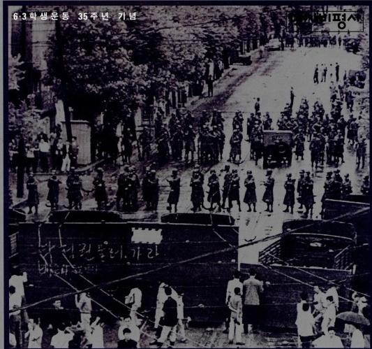 6-3 시위 모습 1964년 6월3일 대학생들이 청와대 길목에서 '굴욕외교 중단하라' '박 정권 퇴진하라'라고 외치며 트럭으로 만든 바리케이트를 사이에 두고 군경과 대치했다.