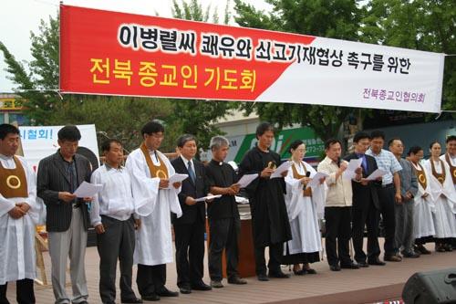 기도회 전북종교인협의회 성직자들과 종교인들이 이병렬씨 쾌유와 쇠고기 재협상 촉구 기도회를 열고 있다.