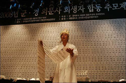 추모 공연을 맡은 거창평화인권예술제위원회 한대수씨가 군·경 의문사 희생자의 영령들을 위로하고 있다.
