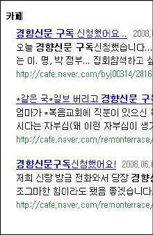 포털사이트 네이버 카페의 경향신문 구독 글들