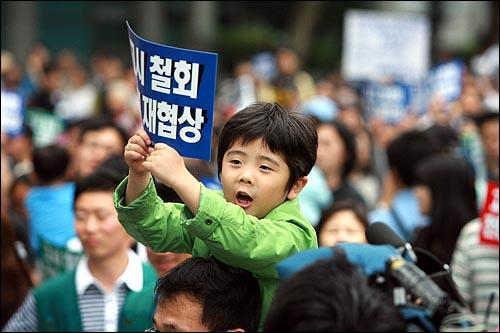 미국산 쇠고기 전명수입개방 반대 72시간 릴레이 농성 둘째일인 6일 오후 서울 대학로에서 집회를 마친 시민, 학생들이 촛불문화제가 열리는 서울시청앞 광장을 향해 행진을 벌이는 가운데 한 어린이가 아빠 무등을 타고 구호를 함께 외치고 있다.