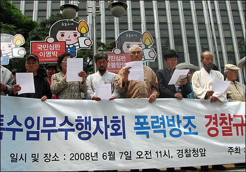 광우병국민대책회의와 민주사회를 위한 변호사모임은 7일 오전 경찰청 앞에서 시민들을 폭행한 대한민국 특수임무 수행자회와 이들의 폭력을 방조한 경찰을 규탄하는 기자회견을 열었다.