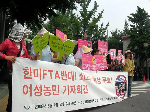전국여성농민총연합회가 7일 오후 청운동 동사무소 앞에서 한미 FTA 반대 미국산 쇠고기 반대 기자회견을  열고 있다.
