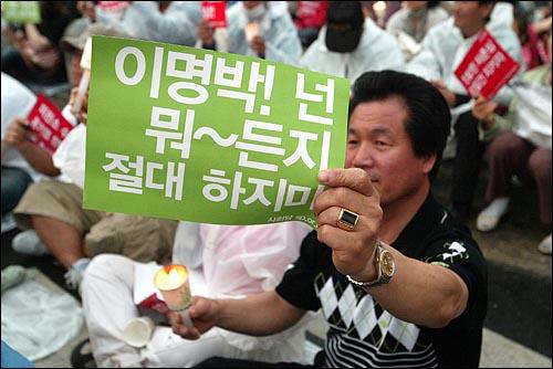 미국산 쇠고기 수입 전면개방 반대 72시간 릴레이 농성이 마무리 된 가운데 8일 저녁 서울시청앞 광장에서 32차 촛불문화제가 열리고 있다.